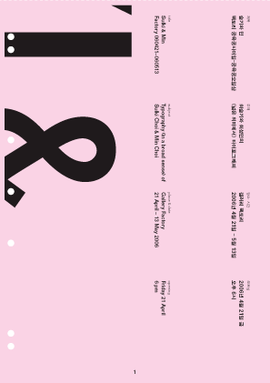 Factory 060421–060513: Brochure