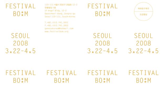Festival Bo:m 2008: Identity