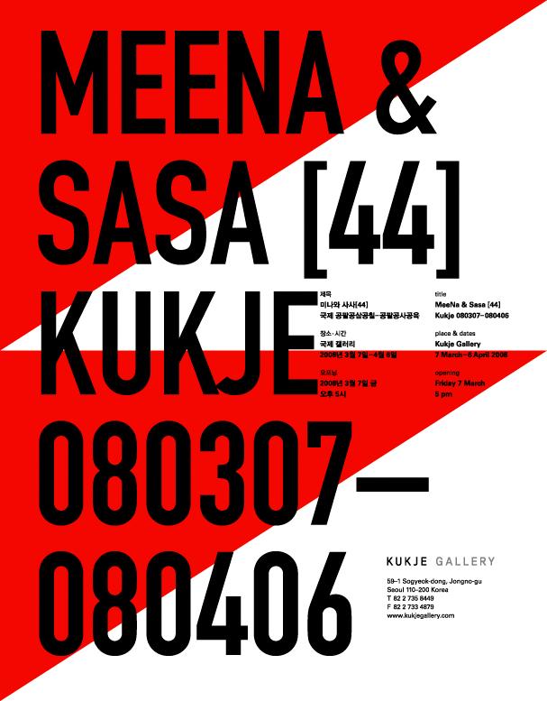 MeeNa & Sasa[44]: Kukje 080307–080406