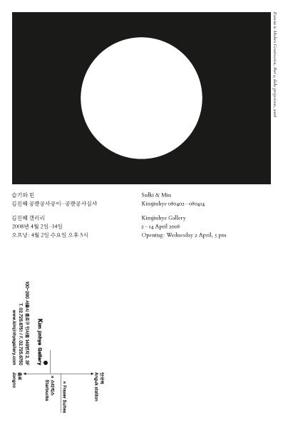 Kimjinhye 080402–080414: Invitation