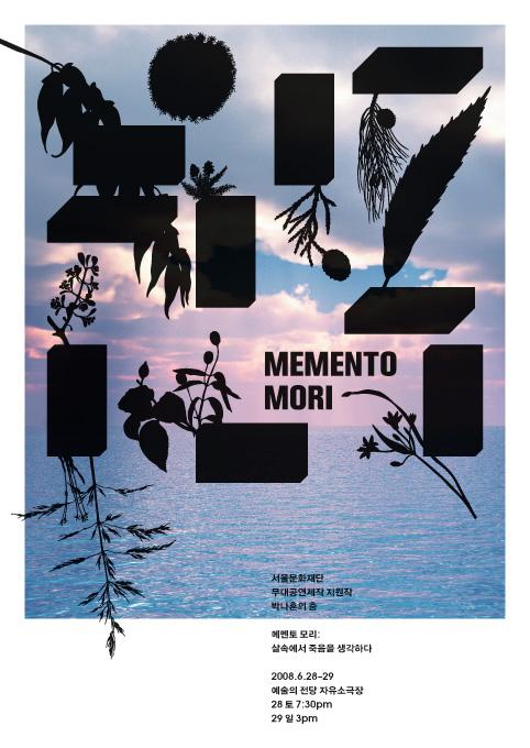 Memento Mori: Brochure