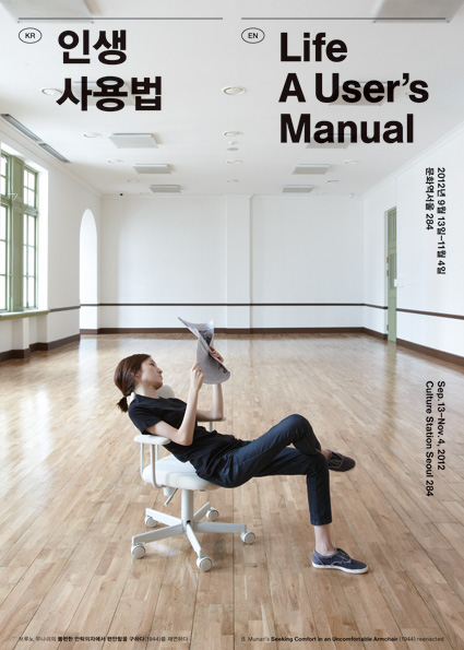 life a user u2019s manual  printed ephemera  u2013 sulki  u0026 min