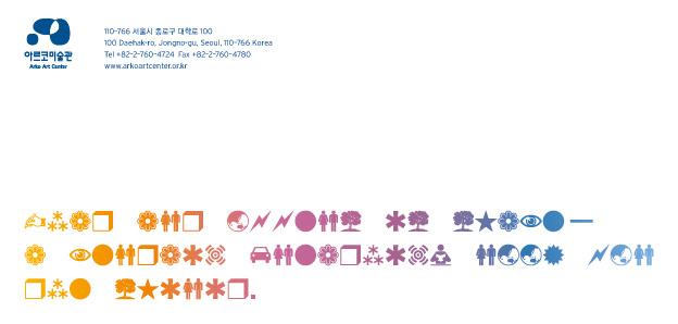 Arko Art Center, small envelope