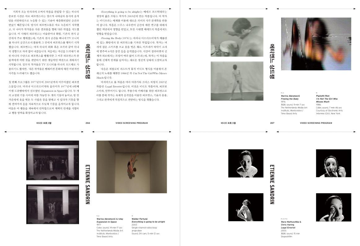 Platform Seoul 2008: Catalogue