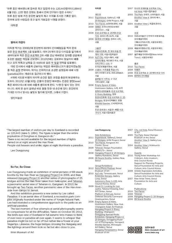 Park, Hangang, flyer, back