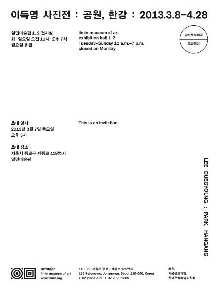 Park, Hangang, invitation, back