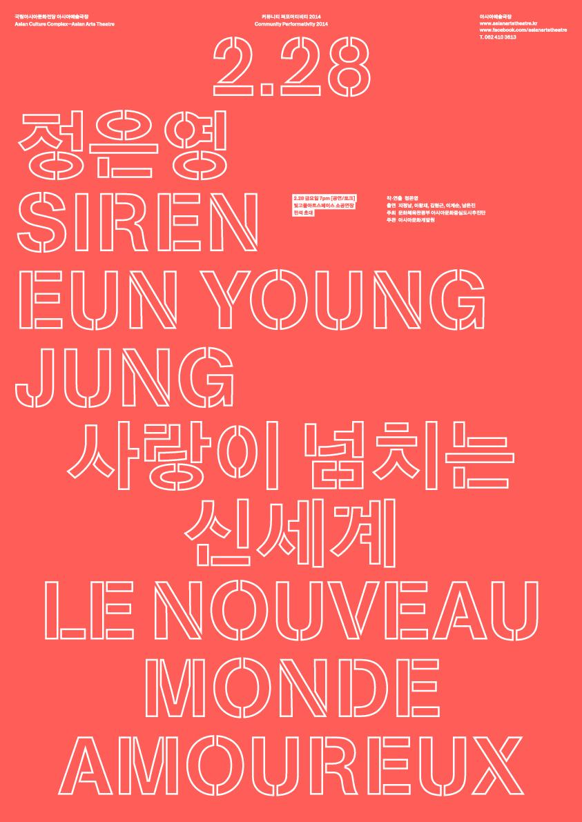 Le Nouveau Monde amoureux: Poster