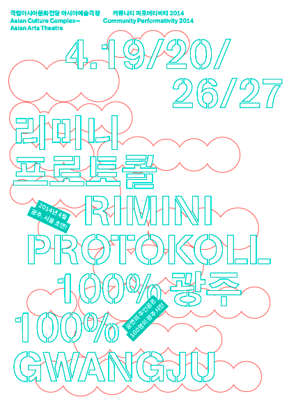 100% Gwangju: Leaflet