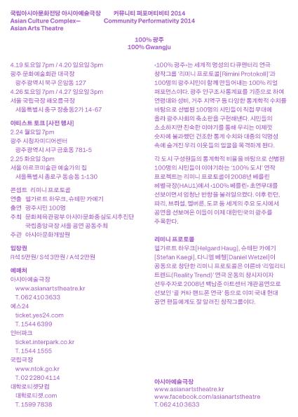 100% Gwangju: Brochure
