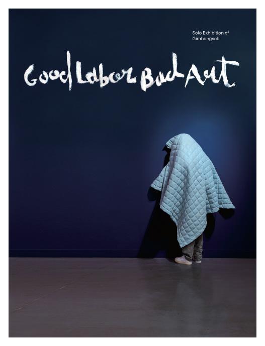 Good Labor Bad Art: Brochure
