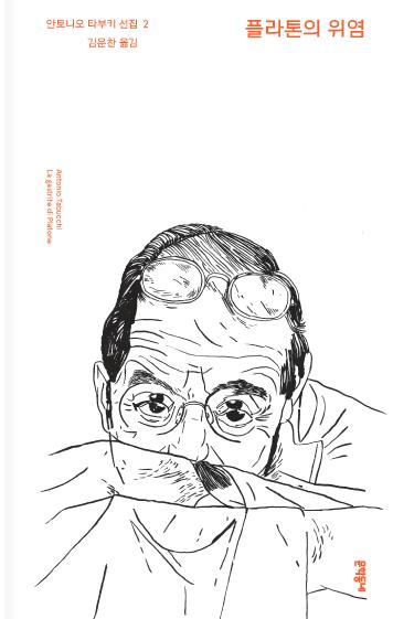 La gastrite di Platone, front cover