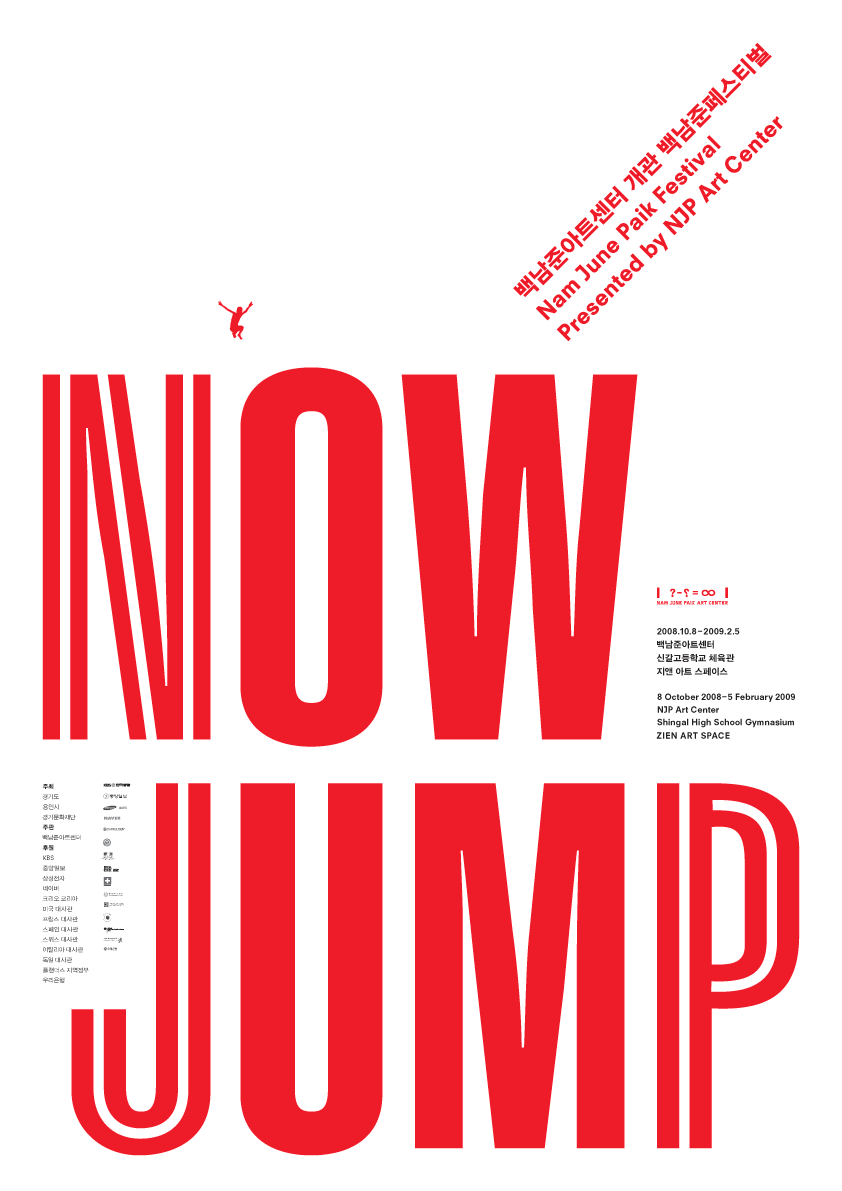 Now Jump: Poster