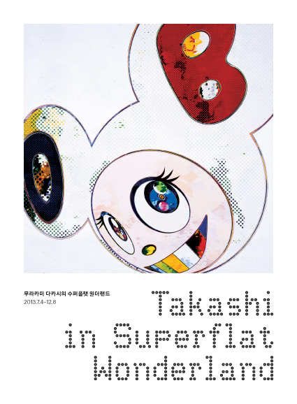 Takashi in Superflat Wonderland: Brochure