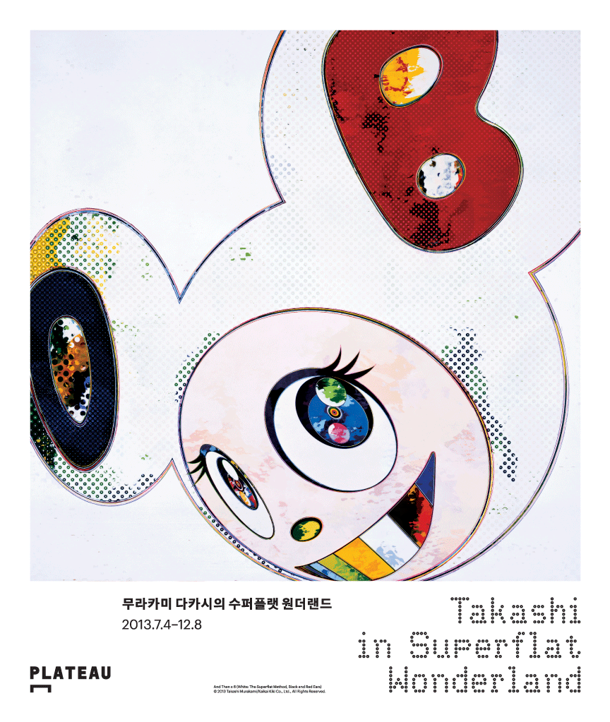Takashi in Superflat Wonderland: Poster