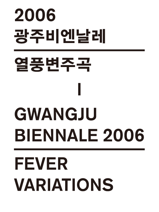 Gwangju Biennale 2006: Catalogue