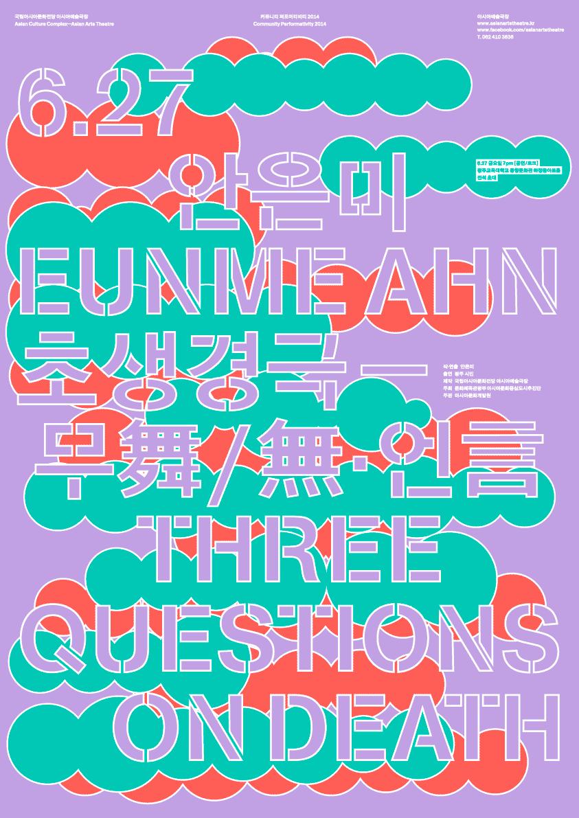 Poster design questions - Poster Design Questions 19