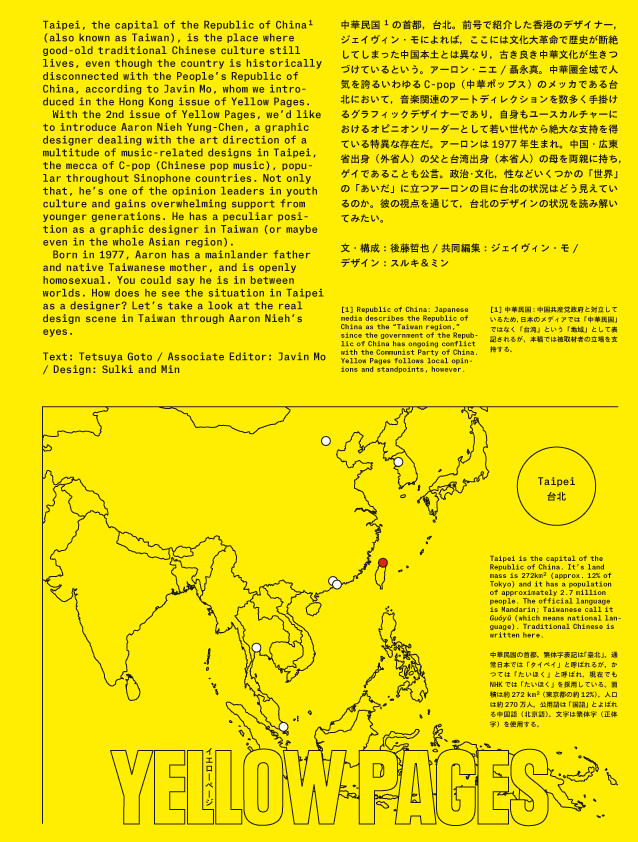 Yellow Page: Taipei
