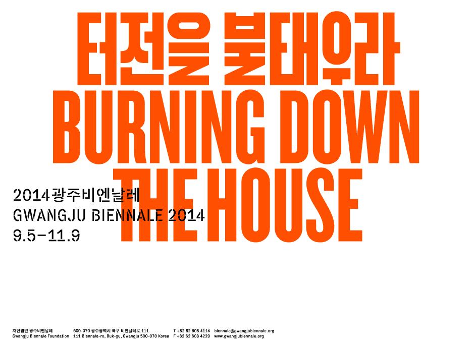 Gwangju Biennale 2014: envelope large