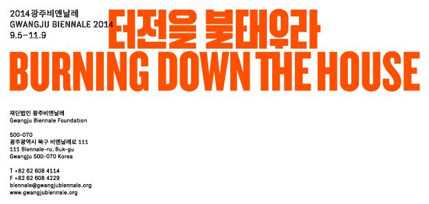 Gwangju Biennale 2014: envelope small