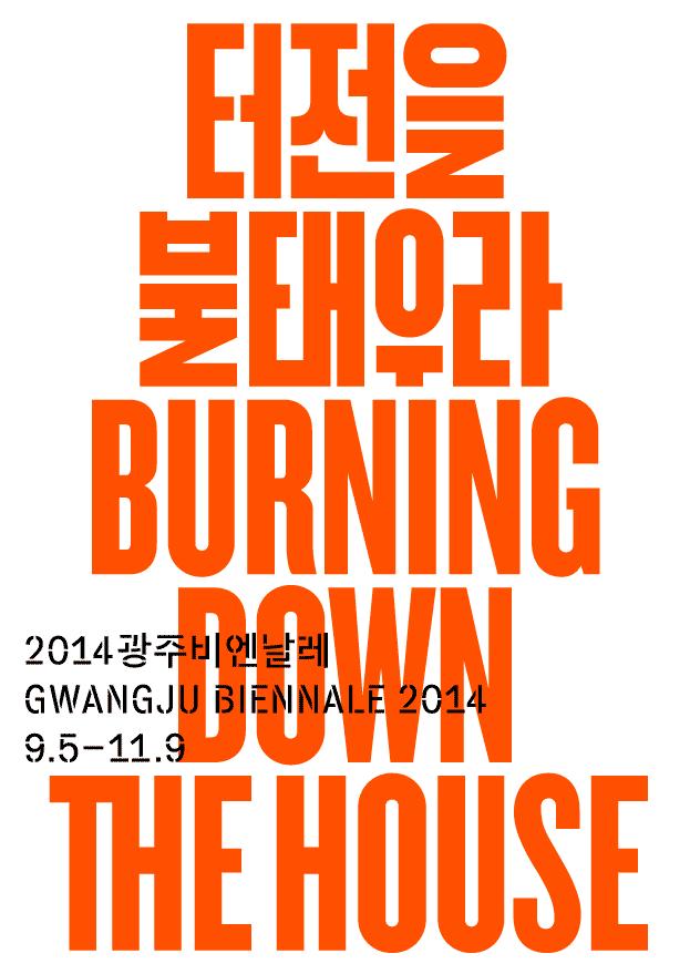 Gwangju Biennale 2014: press kit folder