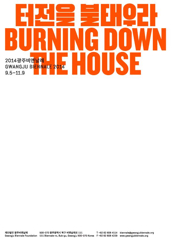 Gwangju Biennale 2014: letterhead