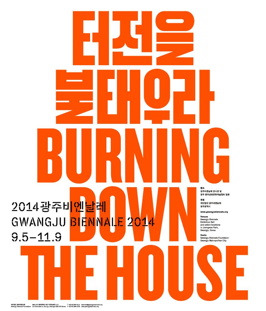 Gwangju Biennale 2014: site banner