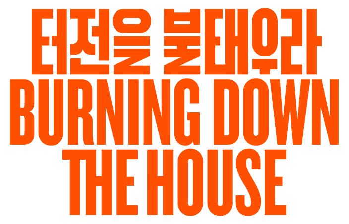 Gwangju Biennale 2014 title treatment: light