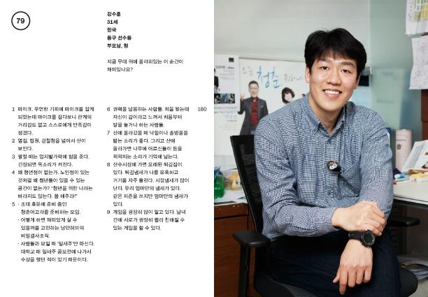 100% Gwangju: Book