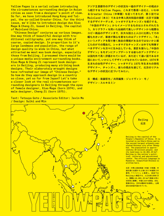 Yellow Pages: Beijing