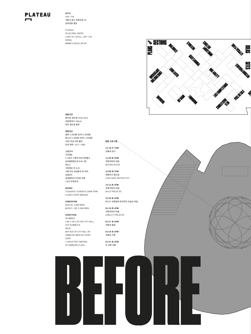 Before/After: Brochure