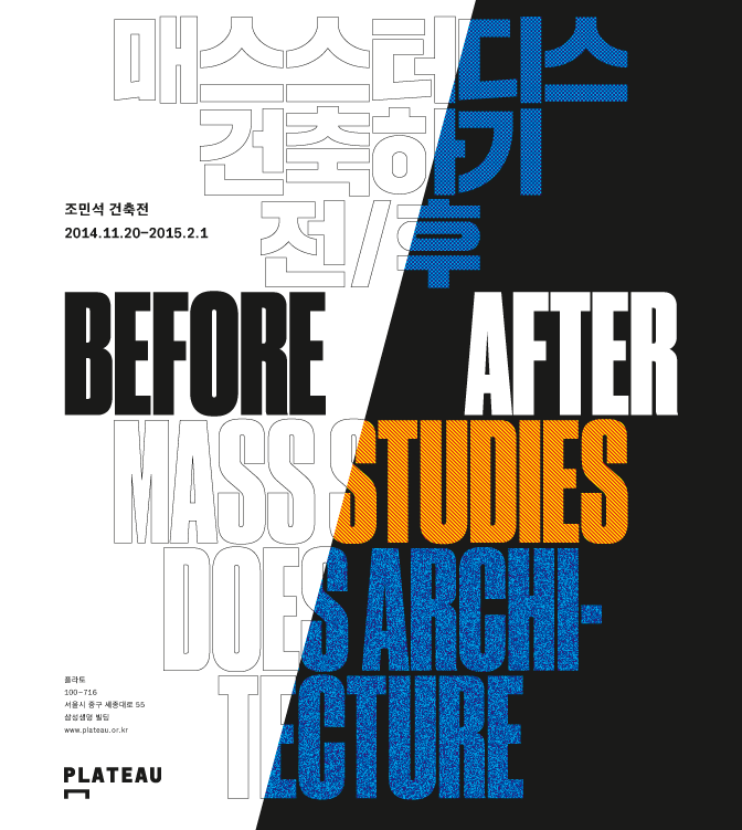 Before/After: Advertising