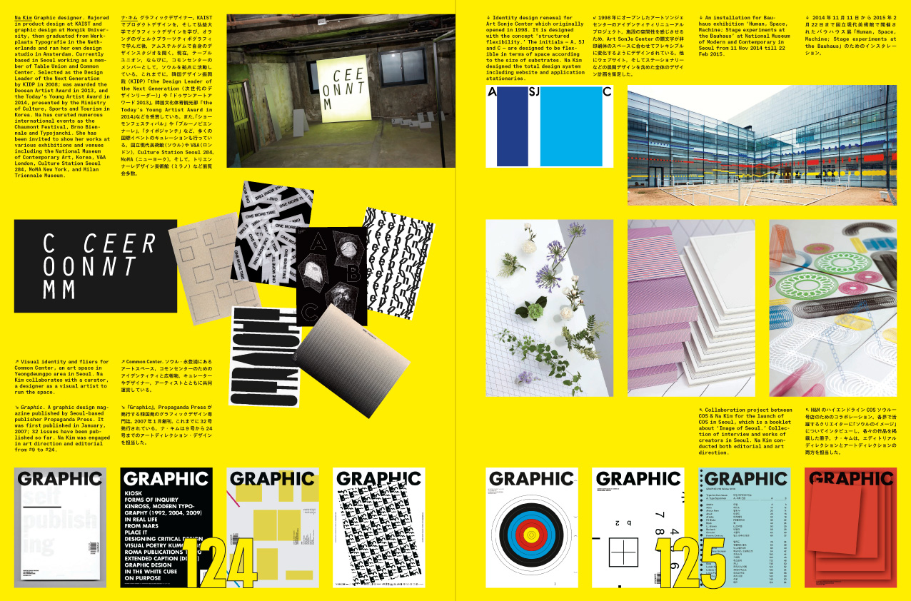 Yellow Pages: Seoul