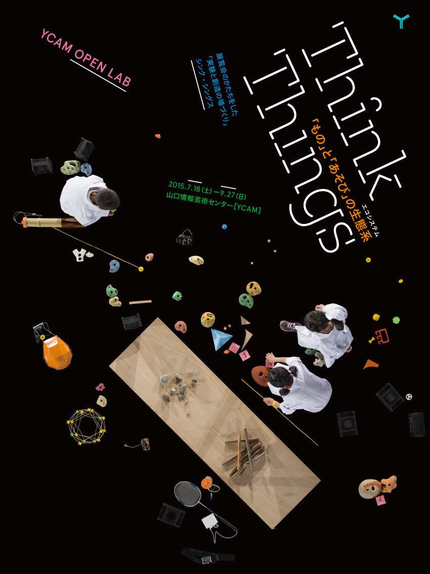 Think Things: Brochure