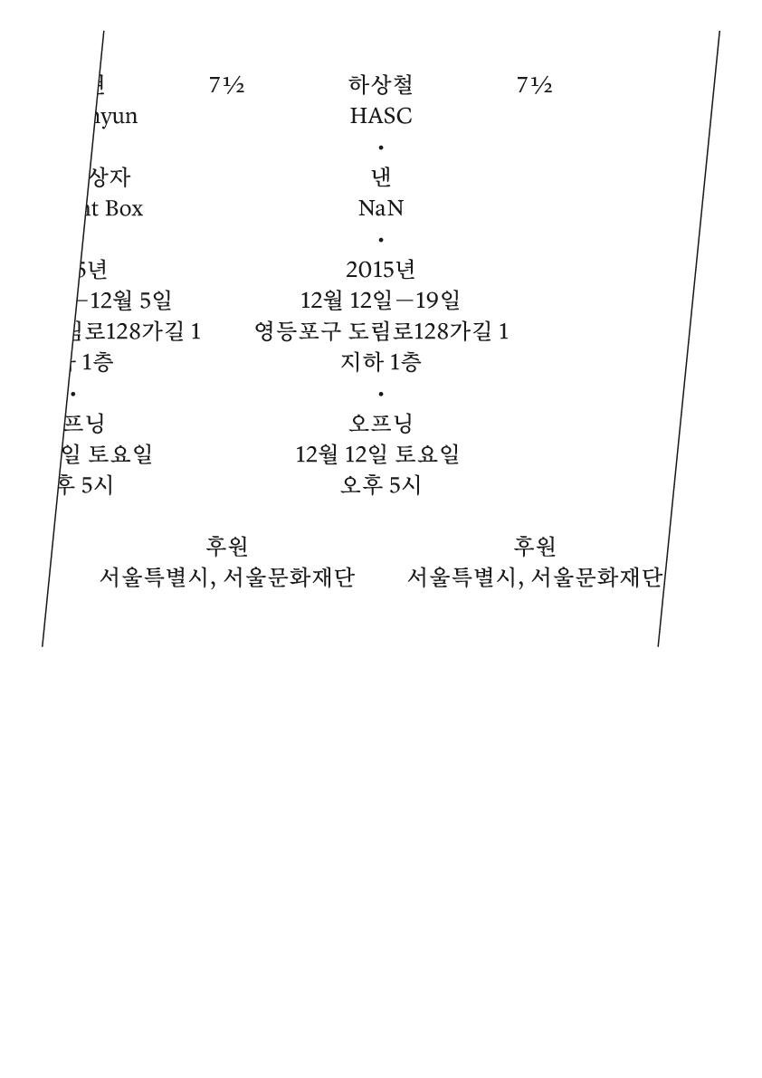7-1-2_NaN_poster