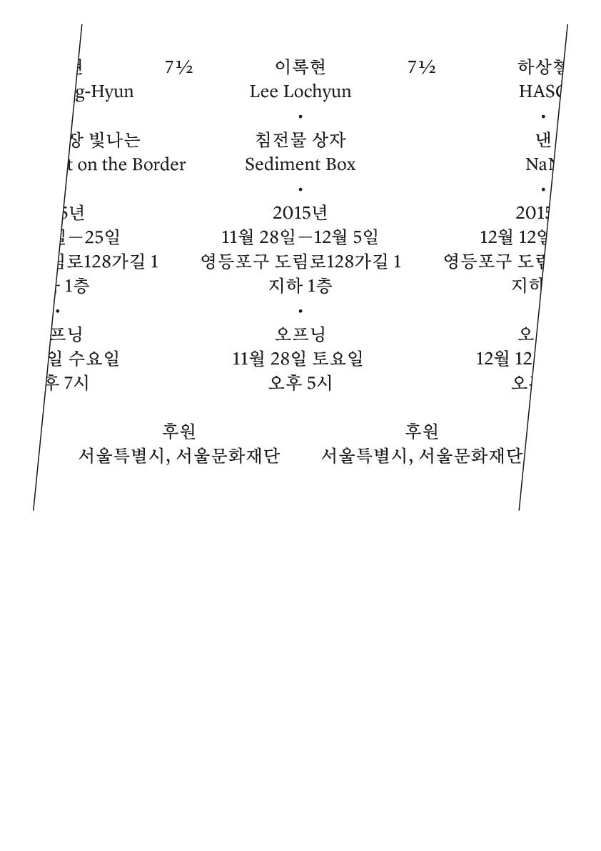 7-1-2_Sediment-Box_poster