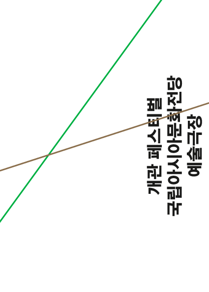 ACCT-Opening-Festival-program-cover-KR-1