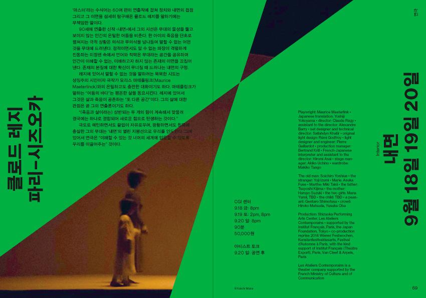 ACCT-Opening-Festival-program-interior-KR-69