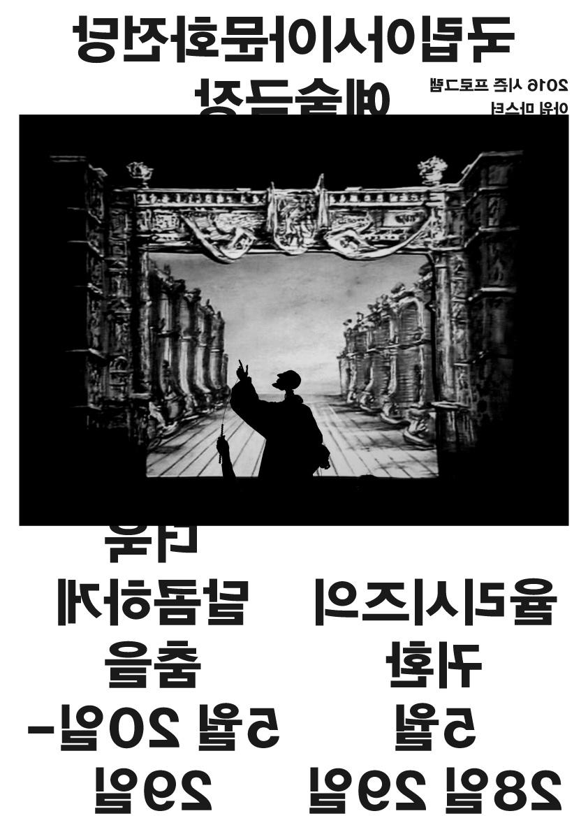 ACCT_Kentridge_poster-2