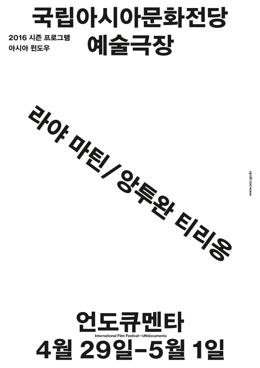 ACCT_Martin_poster-1