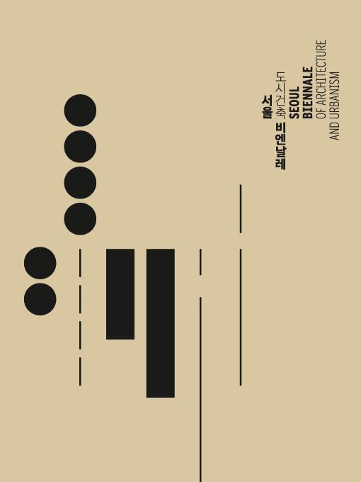 Seoul-Biennale_Brochure_2016-05-1