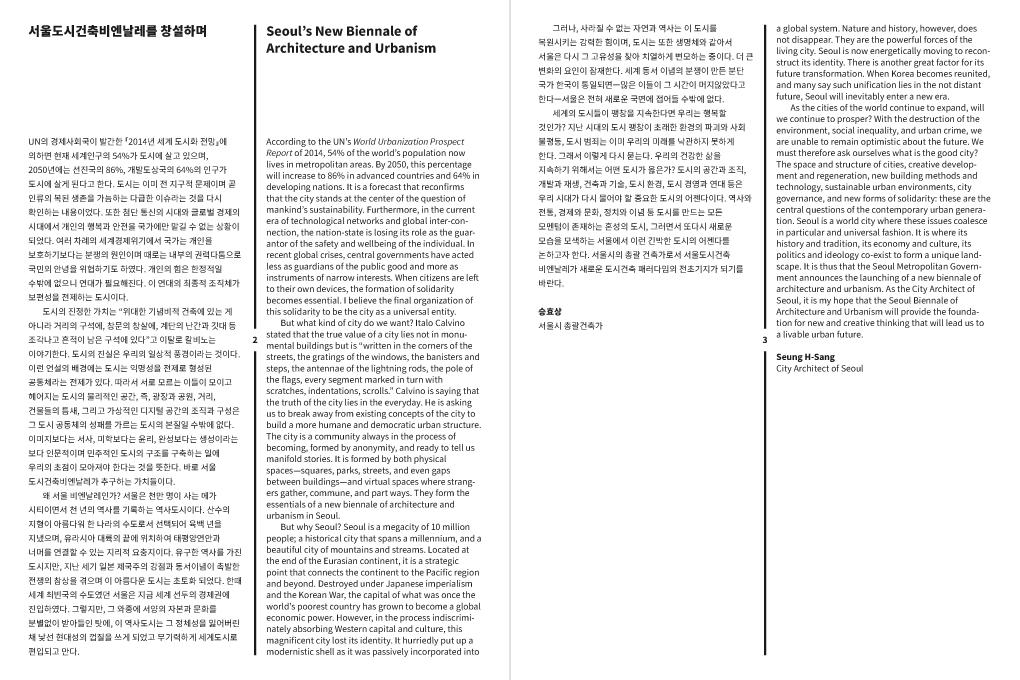 Seoul-Biennale_Brochure_2016-05-3