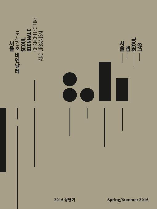 Seoul-Lab_Brochure_2016-05-1