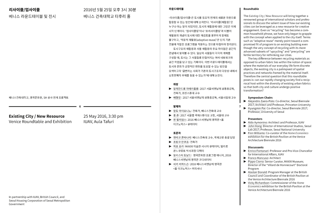 Seoul-Lab_Brochure_2016-05-7
