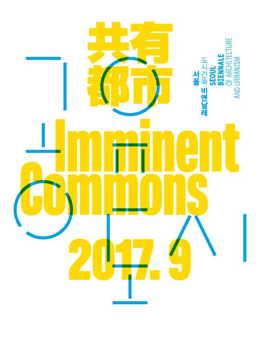 seoul-biennale-2017_brochure_screen-1