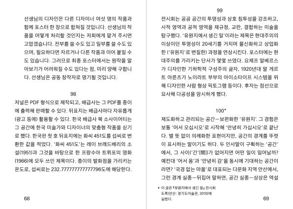 한국어판 속장 펼친 면