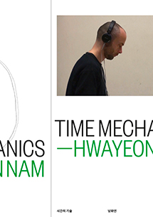 Time Mechanics: Catalog