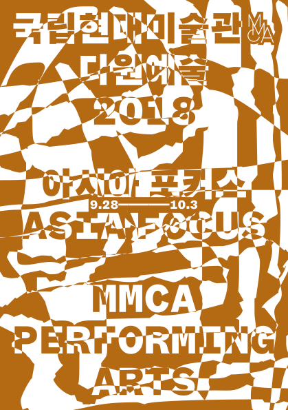 MMCA Performing Arts 2018 Asia Focus: Brochure