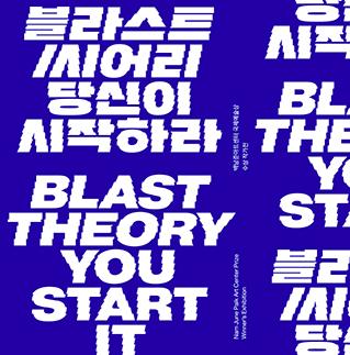 Blast Theory: Catalog