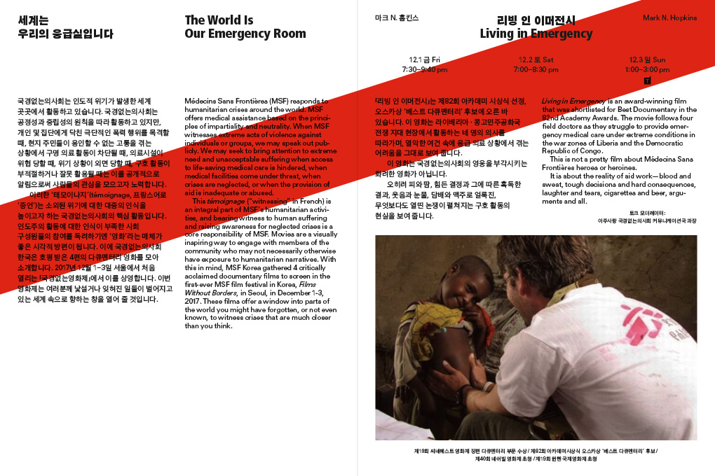 films without borders brochure sulki min