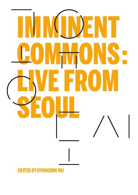 공유 도시—현장 서울
